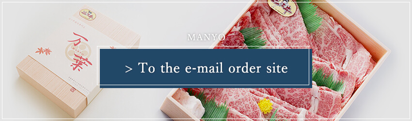 Online store at Omi Beef specialty restaurant Manyo